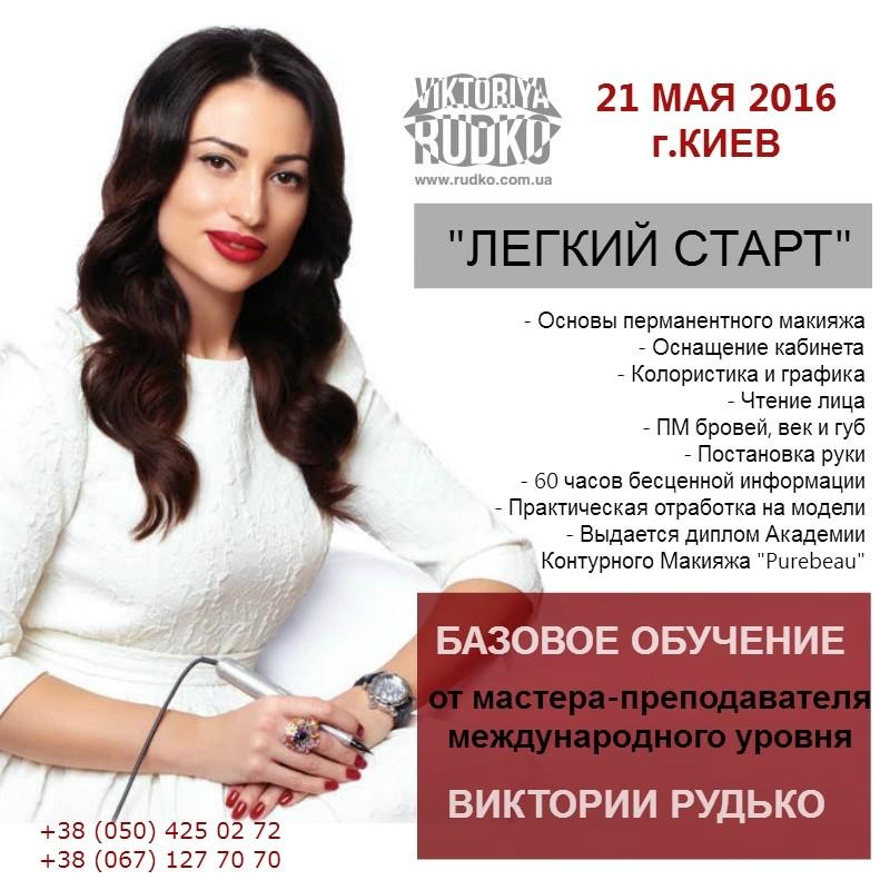 обучение татуаж киев