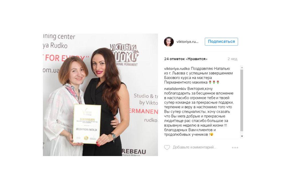 отзывы учениц Виктории Рудтко об обучении в Академии Пьюбо (Украина)