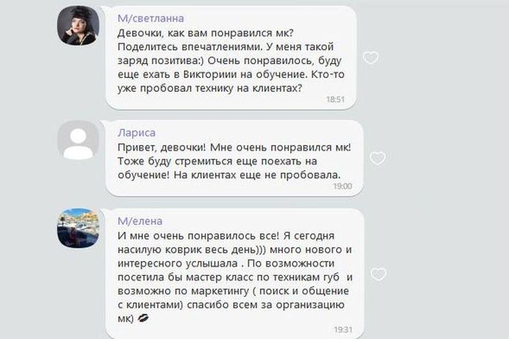 отзывы о мастер классе киев татуаж Рудько