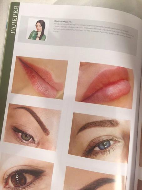 публикация в журнале pemanent make-up