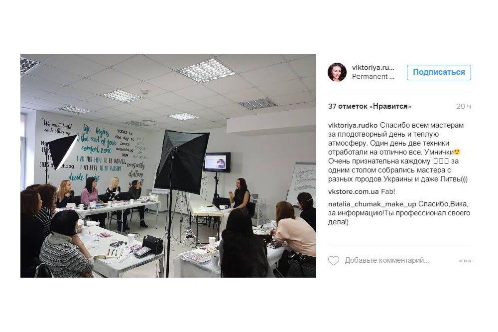 мастер класс Рудько Киев отзывы