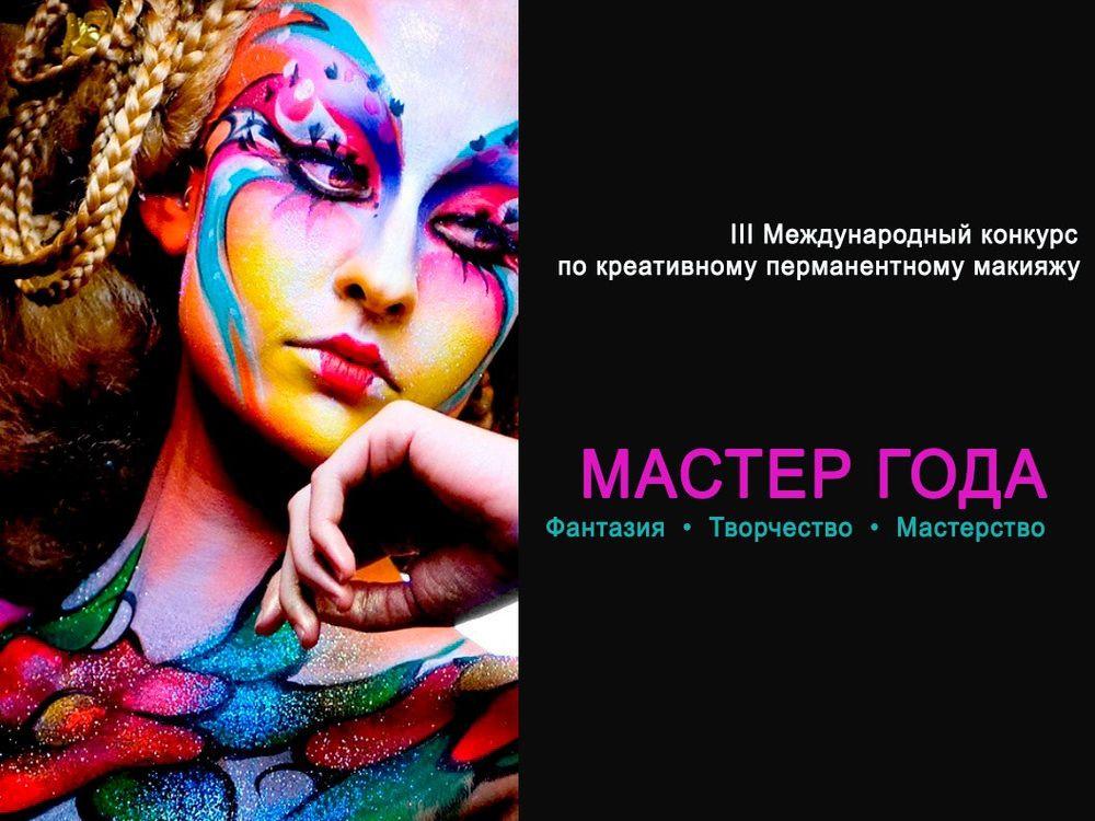 конкурс перманентный макияж мастер года
