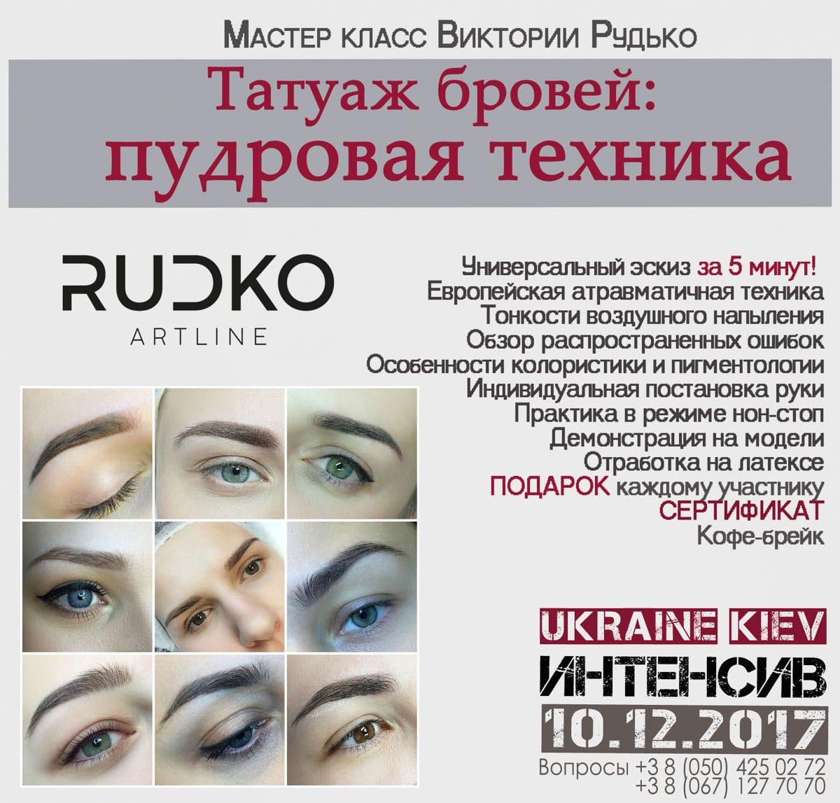 Мастер класс 10 декабря: Пудровые  брови — Виктория Рудько