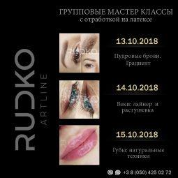 мастер класс по татуажу украина