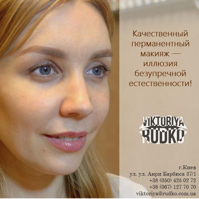 Натуральный  перманентный макияж — до и после