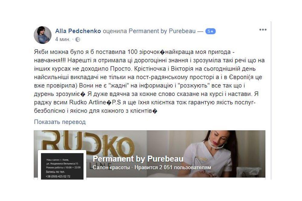 отзыв о базовом курсе у Рудько