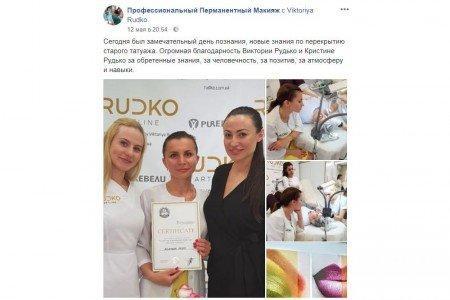 отзывы воркшоп Рудько