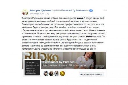 отзывы об обучении татуажу Рудько киев