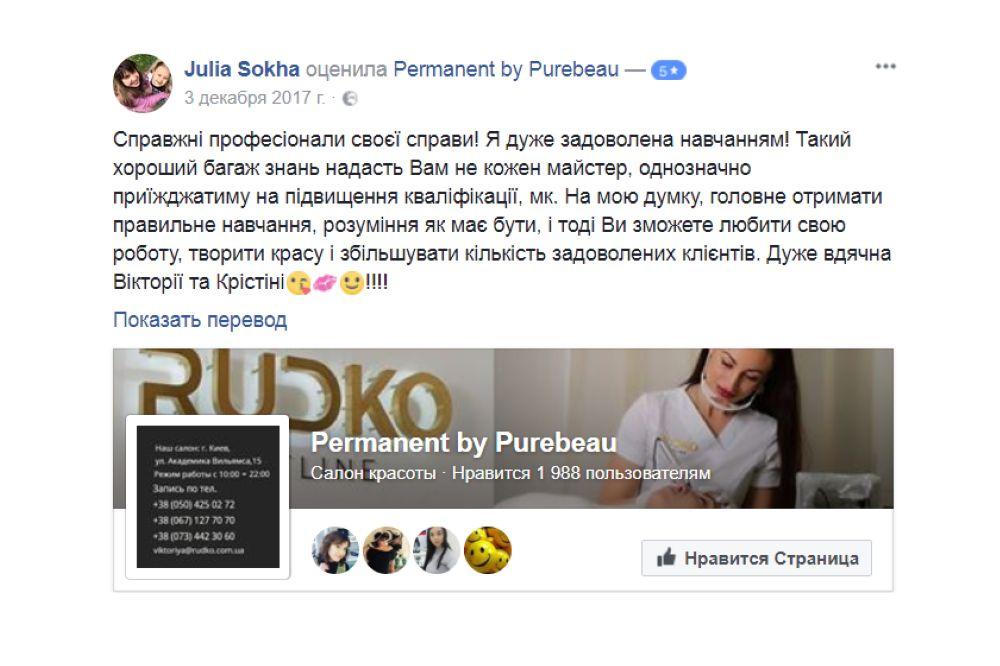 отзывы рудько украина