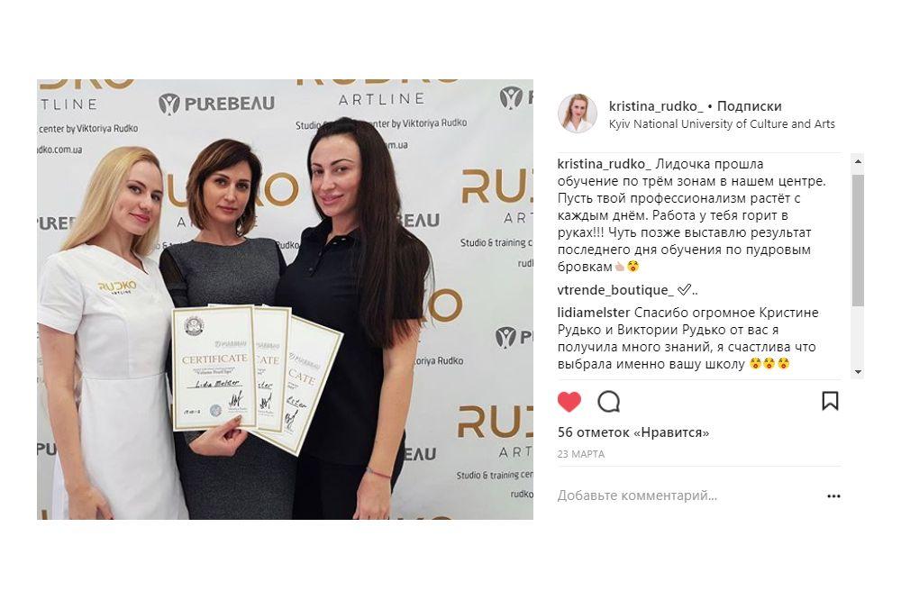 повышение квалификации в RUDKO ARTLINE отзыв
