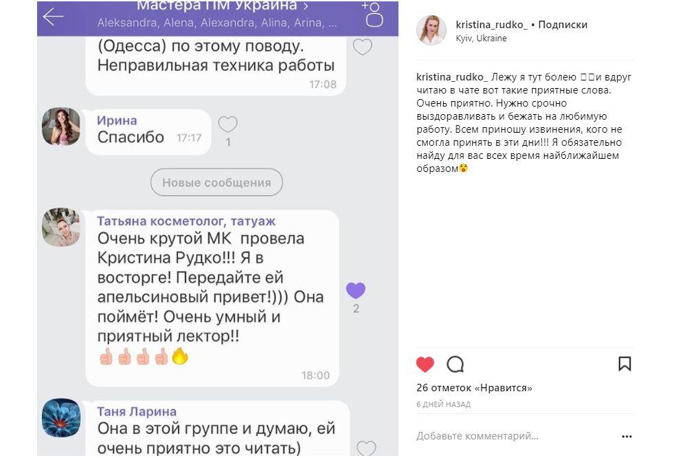 отзывы мк по татуажу Рудько
