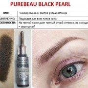 pigmenty purebeau black pearl
