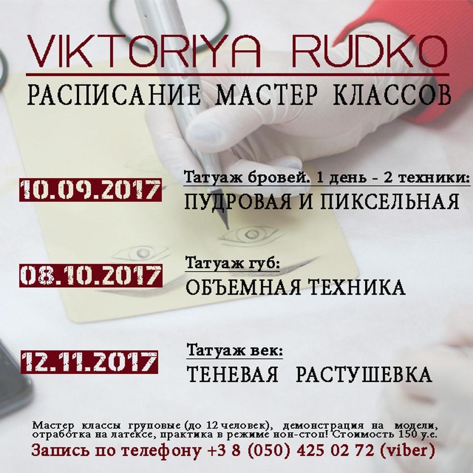 график мастер классов по татуажу Виктория Рудько Киев Украина