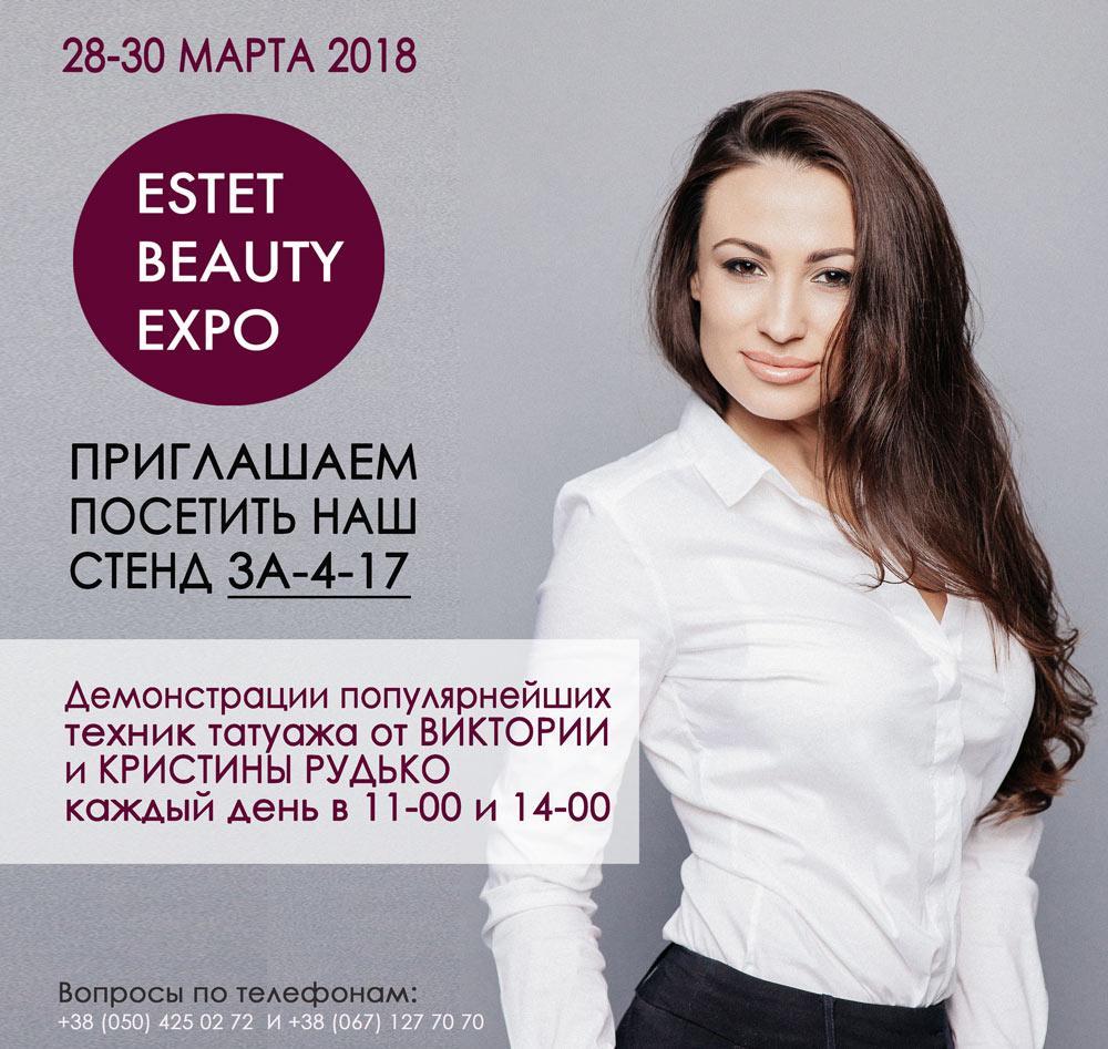 выставка естет бьюти 2018 рудько татуаж