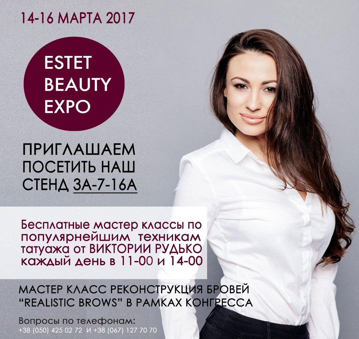 Estet Beauty Expo 14-16 марта г.Киев Виктория Рудько татуаж