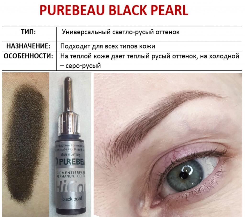 пьюбо black perl описание и советы пигмент
