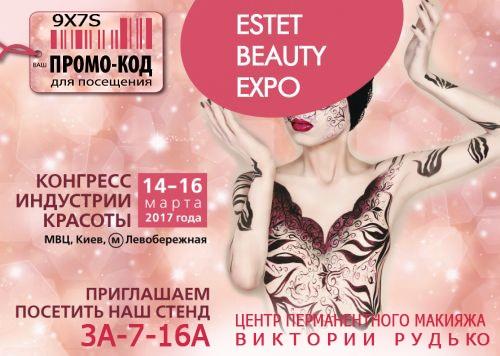 Estet Beauty Expo (14-16 марта г.Киев промо код