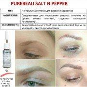salt1