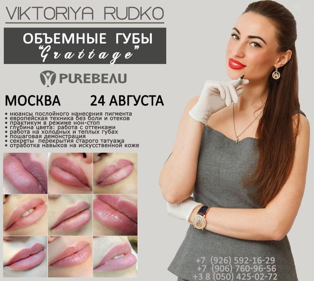 мастер класс объемные губы Москва Рудько