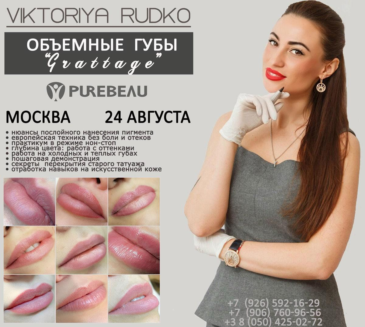 Мастер-класс по татуажу губ в технике Grattage от Виктории Рудько  24 августа. Москва