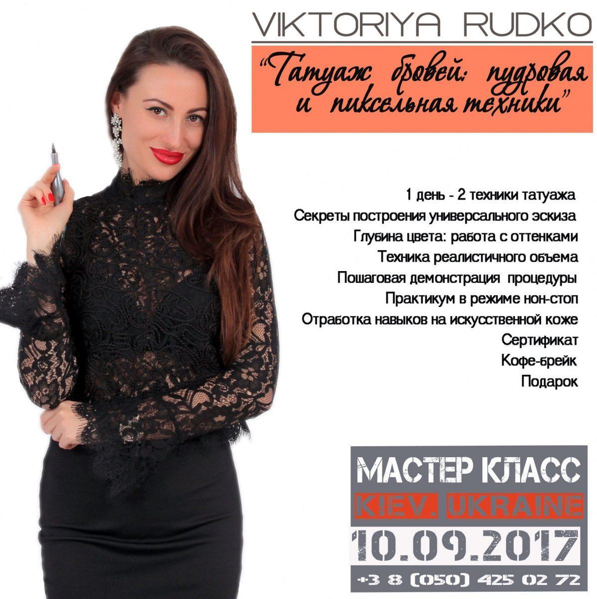 Мастер класс: Пудровые и пиксельные брови — Виктория Рудько