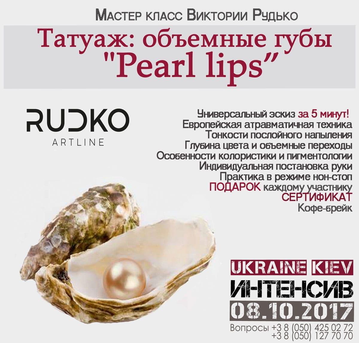 Мастер класс по татуажу: Объемные губы Pearl lips- Виктория Рудько