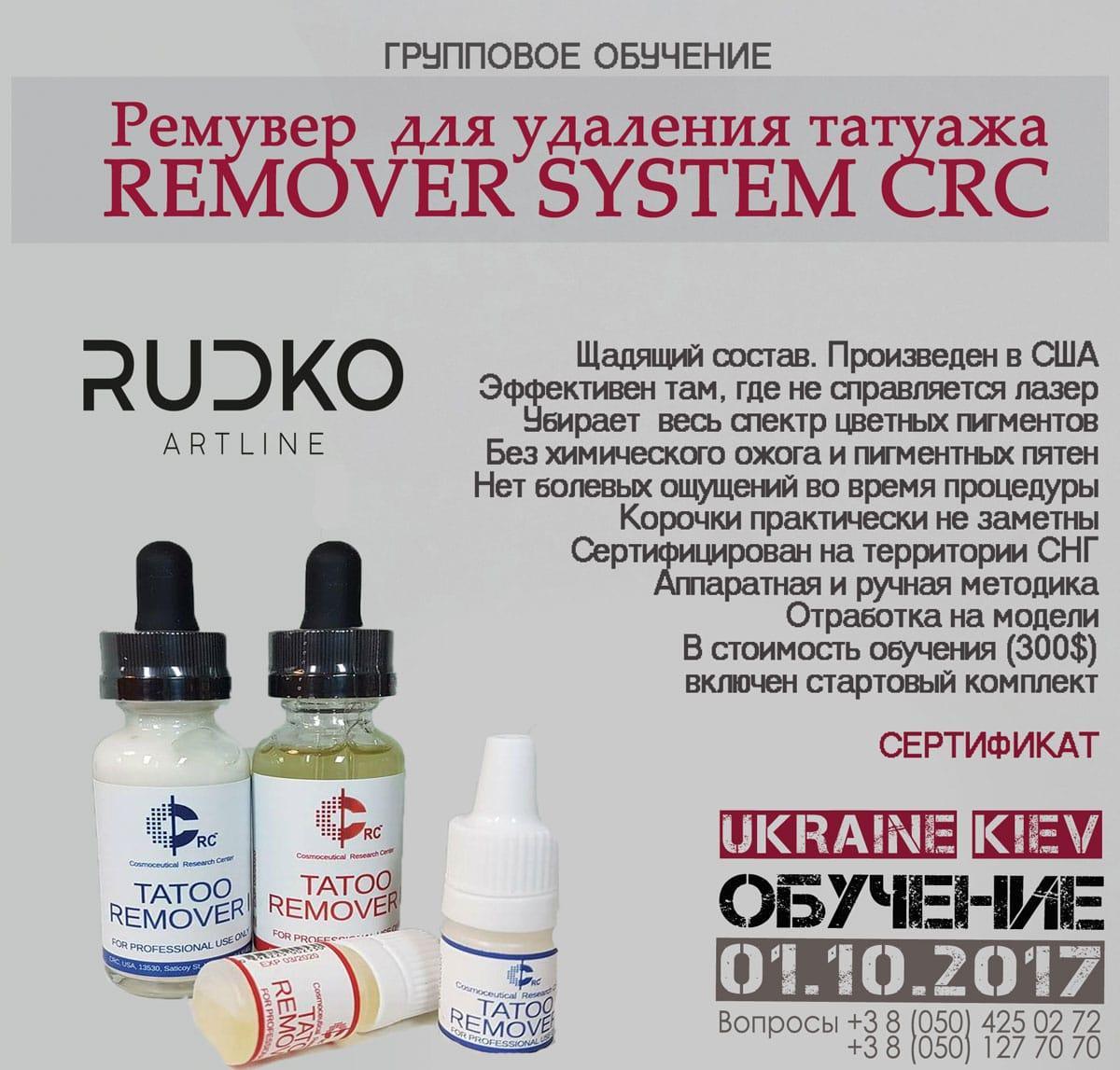 Обучение : ремувер для удаления татуажа REMOVER SYSTEM CRC