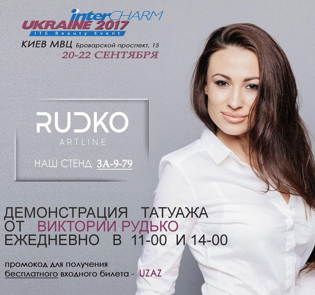 Выставка InterCHARM Украина 2017 наш стенд 3А-9-79 и 6 мастер-классов от Виктории Рудько