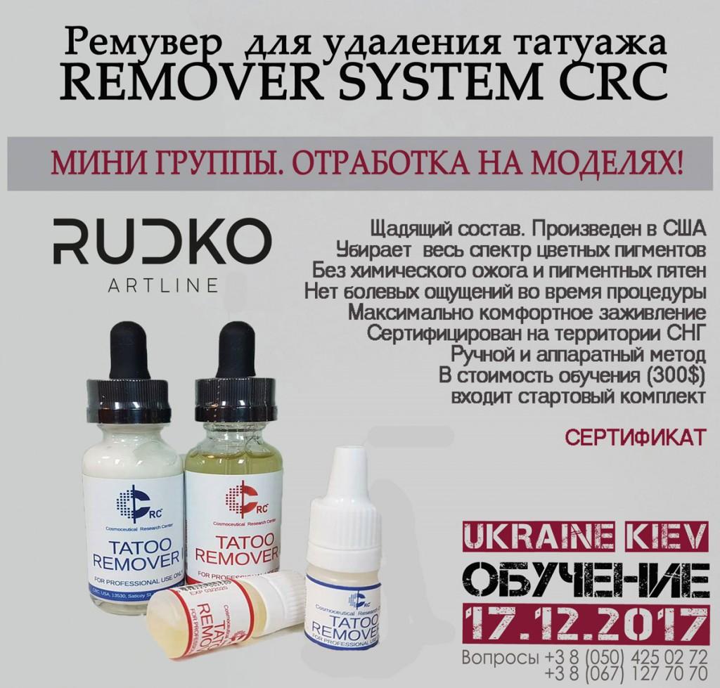 ремувер обучение Киев