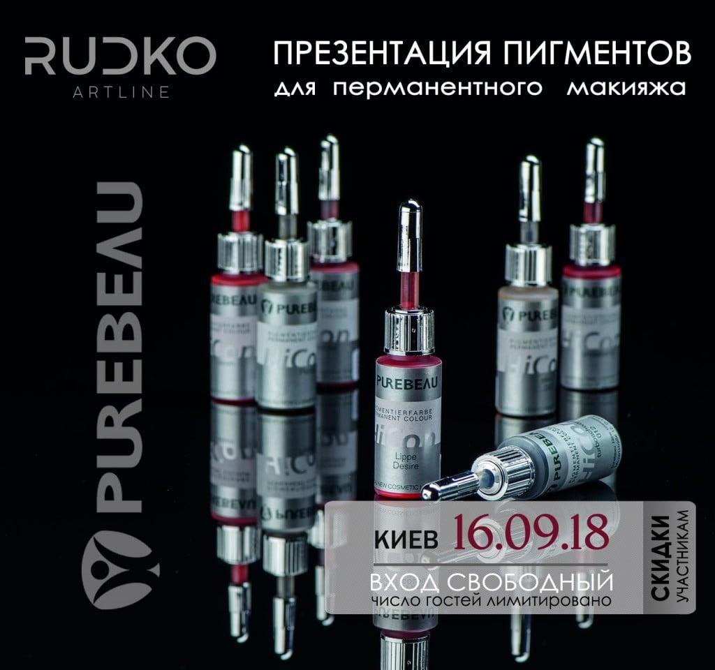 пигмент пьюбо презентация украина