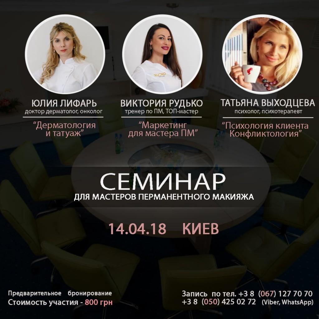 семинар для мастеров татуажа психология, маркетинг, дерматология