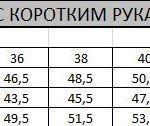 одежда j-line таблица размеров