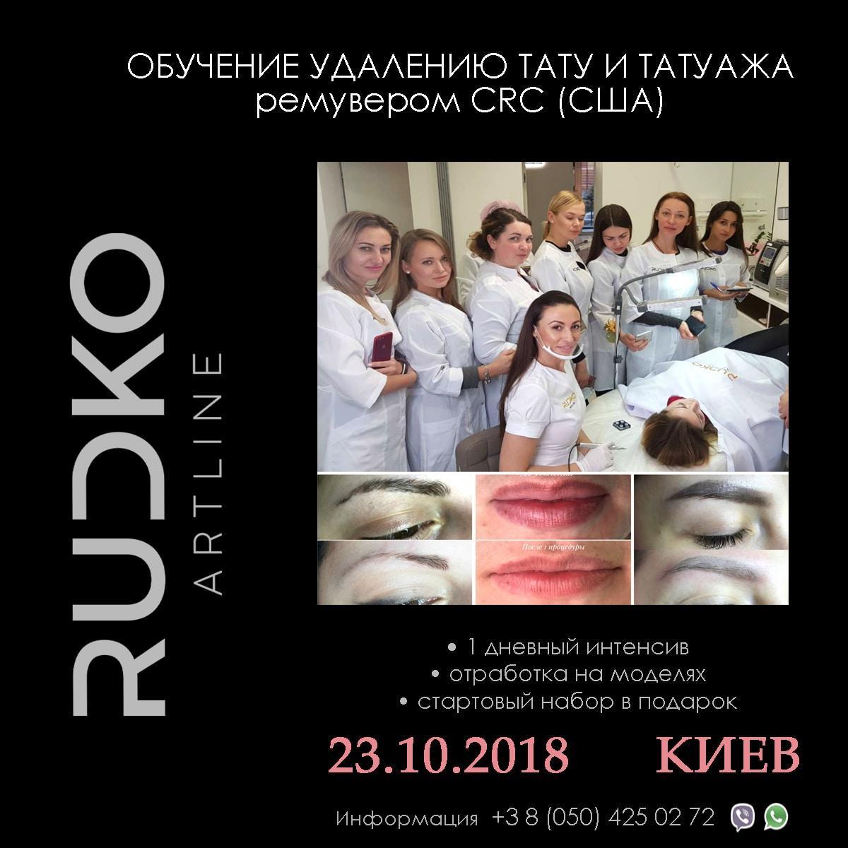 ремувер Украина обучение