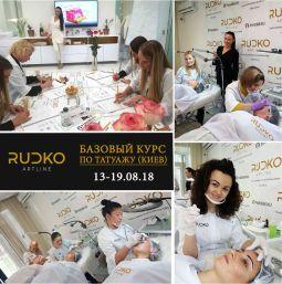 обучение новичков татуаж киев