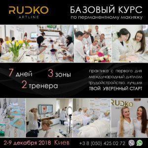 обучение татуажу киев