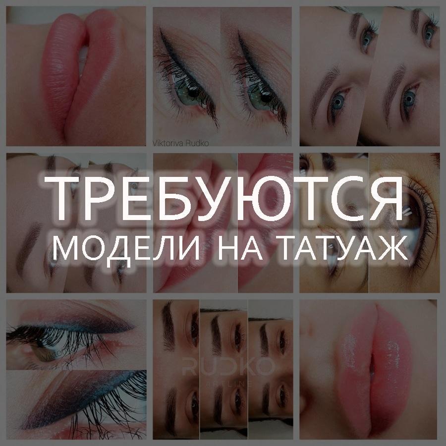модели татуаж Киев